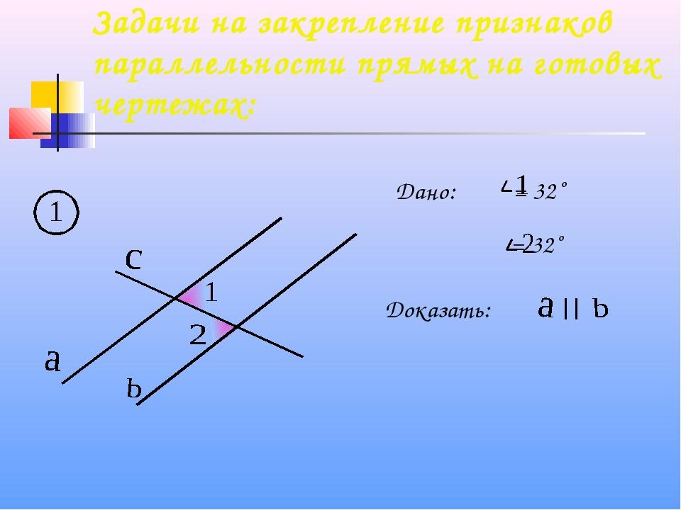 Задачи на закрепление признаков параллельности прямых на готовых чертежах: =...