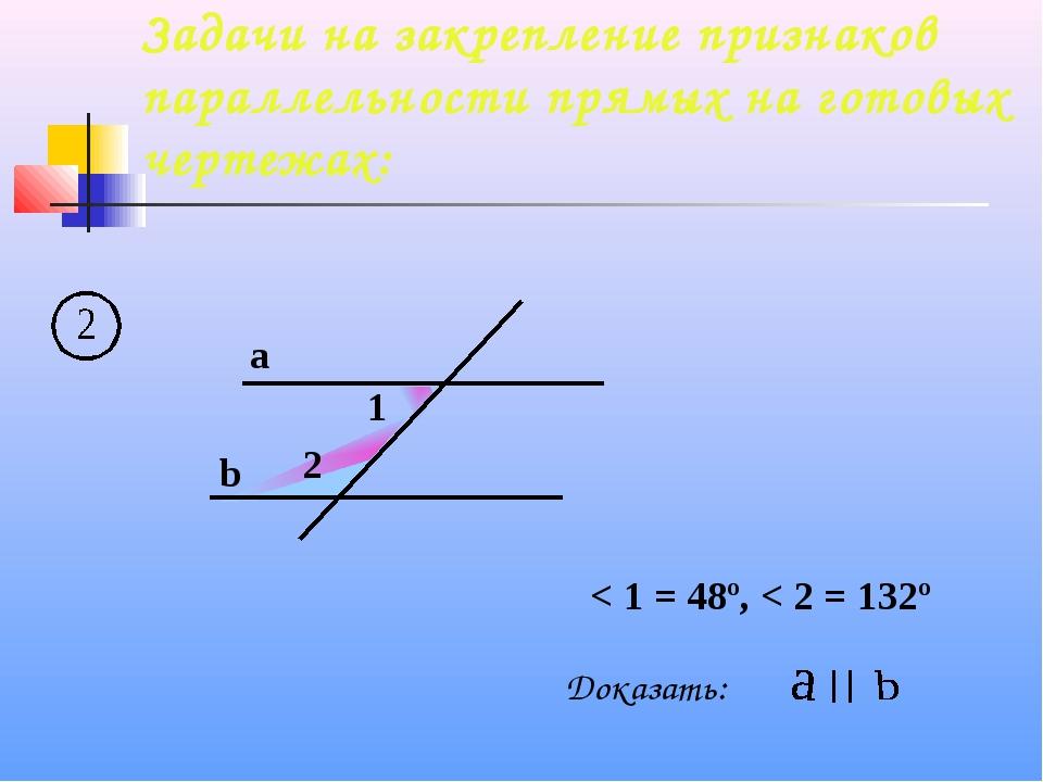 Задачи на закрепление признаков параллельности прямых на готовых чертежах: a...