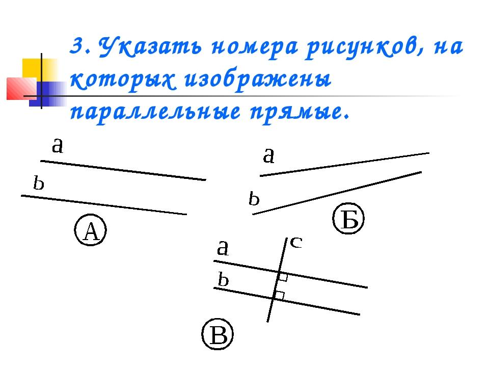 3. Указать номера рисунков, на которых изображены параллельные прямые.
