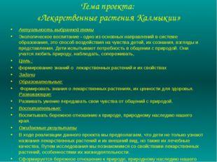 Тема проекта: «Лекарственные растения Калмыкии» Актуальность выбранной темы Э