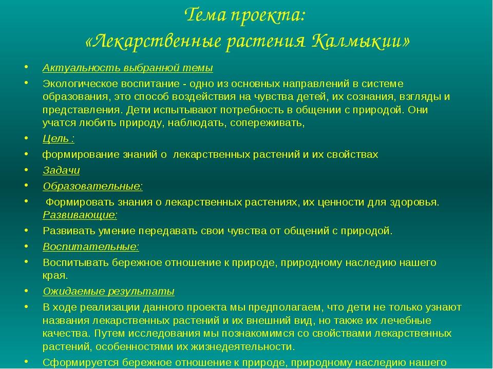 Тема проекта: «Лекарственные растения Калмыкии» Актуальность выбранной темы Э...