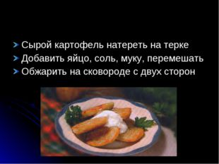 Сырой картофель натереть на терке Добавить яйцо, соль, муку, перемешать Обжар