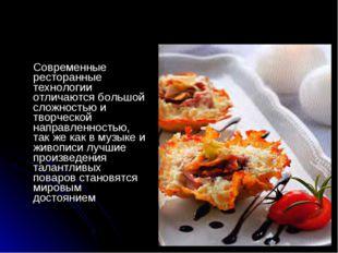 Современные ресторанные технологии отличаются большой сложностью и творческо