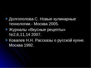 Долгополова С. Новые кулинарные технологии.- Москва 2005. Журналы «Вкусные ре