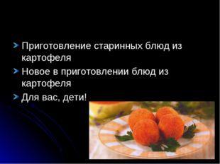 Приготовление старинных блюд из картофеля Новое в приготовлении блюд из карто