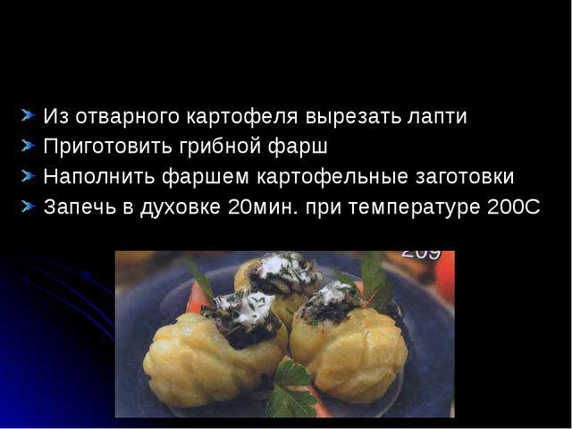 Из отварного картофеля вырезать лапти Приготовить грибной фарш Наполнить фарш...