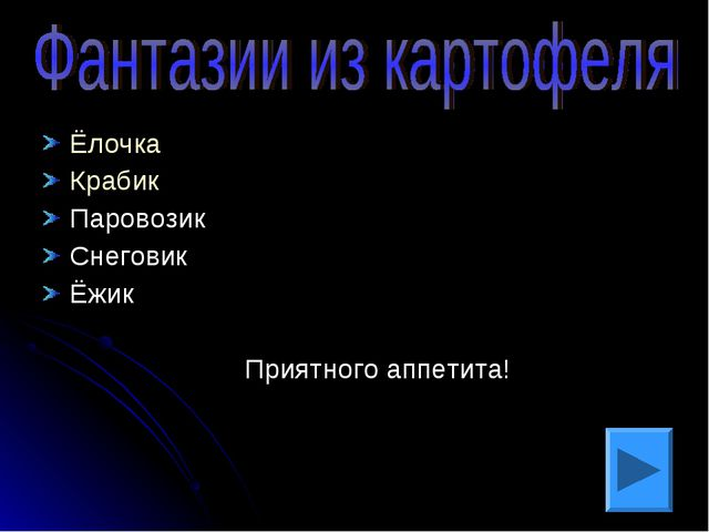 Ёлочка Крабик Паровозик Снеговик Ёжик Приятного аппетита!