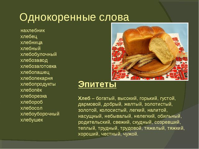 Однокоренные слова нахлебник хлебец хлебница хлебный хлебобулочный хлебозаво...