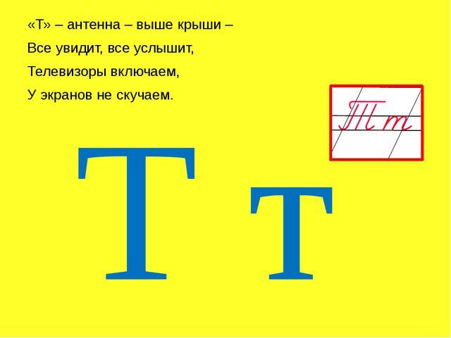 «Т» – антенна – выше крыши – Все увидит, все услышит, Телевизоры включаем, У...