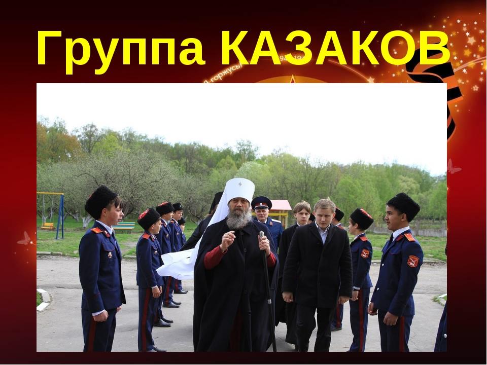 Группа КАЗАКОВ
