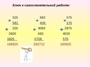Ключ к самостоятельной работе: 325 682 575 581 416 175 325 4092 2875 2600 68
