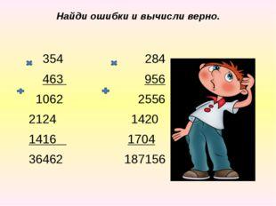 Найди ошибки и вычисли верно. 354 284 463 956 1062 2556 2124 1420 1416 1704 3