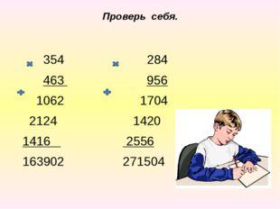 Проверь себя. 354 284 463 956 1062 1704 2124 1420 1416 2556 163902 271504
