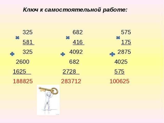 Ключ к самостоятельной работе: 325 682 575 581 416 175 325 4092 2875 2600 68...
