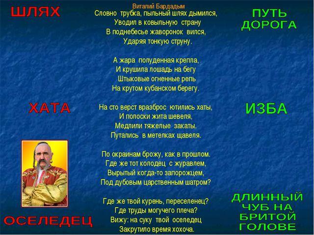 Виталий Бардадым Словно трубка, пыльный шлях дымился, Уводил в ковыльную стра...