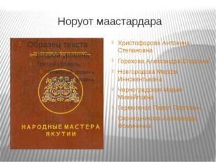 Норуот маастардара Христофорова Антонина Степановна Горохова Александра Егоро