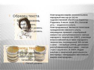 Новгородова марфа иннокентьевна народный мастер рс (я) по художественной обра