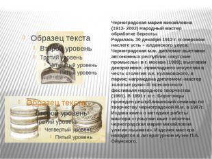 Черноградская мария михайловна (1912- 2002) Народный мастер обработке бересты