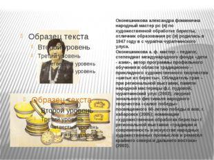 Оконешникова александра фоминична народный мастер рс (я) по художественной об