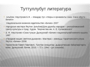 Туттуллубут литература Альбом. Неустроев Б.Ф. – Мандар Уус «Узоры и орнаменты