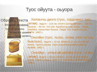 Туос ойуута - оьуора Хаппахчы диэлэ (туос, тордоммут туос, ситии). Урдугэ – 2
