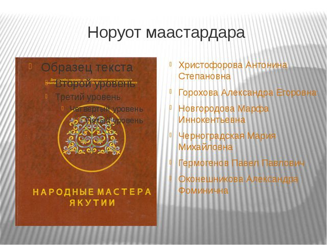Норуот маастардара Христофорова Антонина Степановна Горохова Александра Егоро...