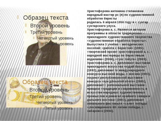 Христофорова антонина степановна народный мастер рс (я) по художественной обр...