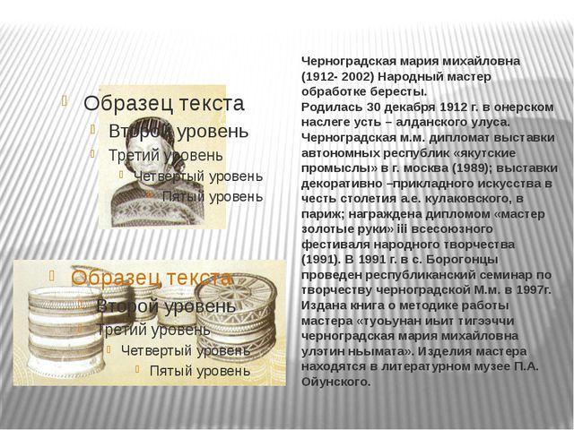 Черноградская мария михайловна (1912- 2002) Народный мастер обработке бересты...