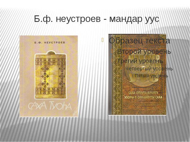 Б.ф. неустроев - мандар уус