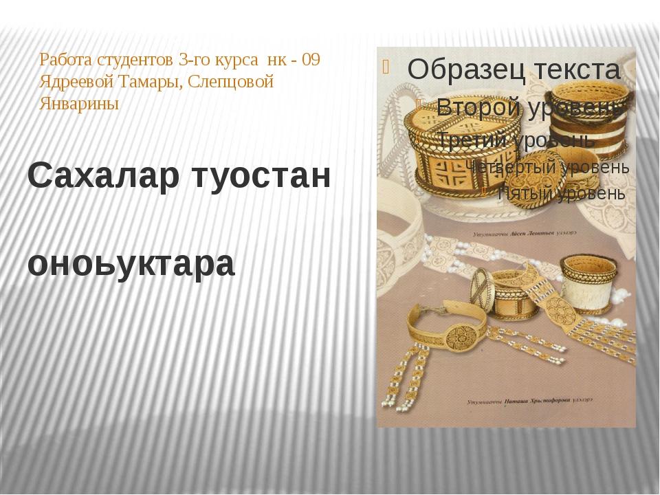 Сахалар туостан оноьуктара Работа студентов 3-го курса нк - 09 Ядреевой Тамар...