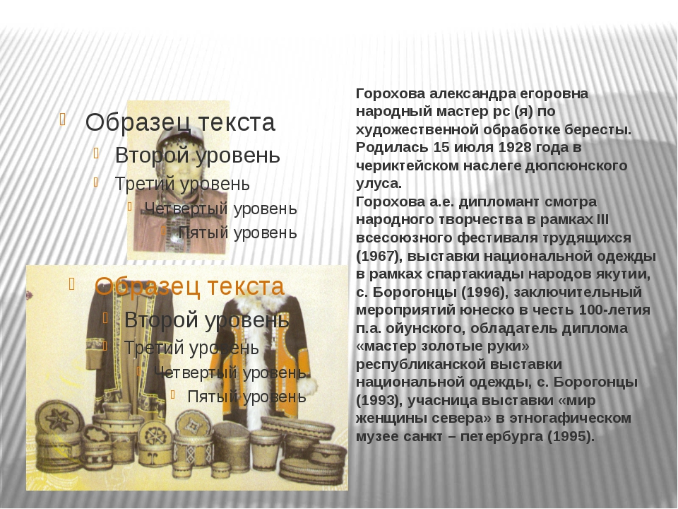 Горохова александра егоровна народный мастер рс (я) по художественной обработ...