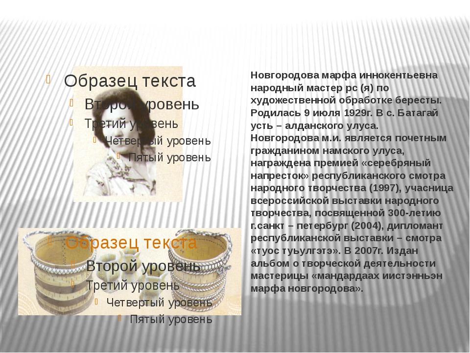 Новгородова марфа иннокентьевна народный мастер рс (я) по художественной обра...