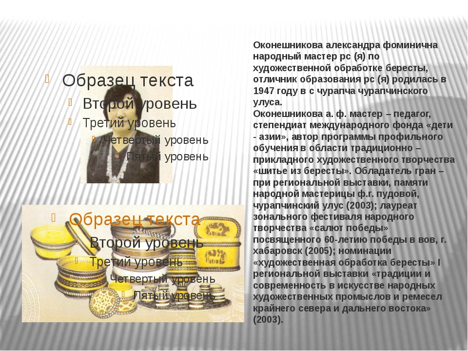 Оконешникова александра фоминична народный мастер рс (я) по художественной об...