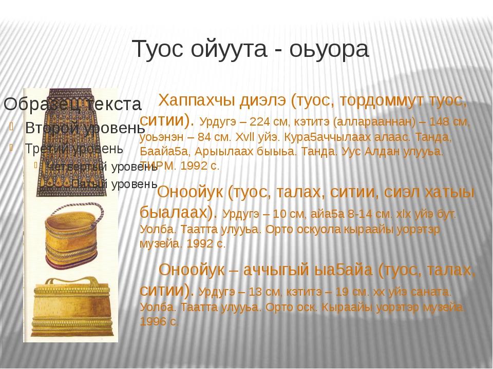 Туос ойуута - оьуора Хаппахчы диэлэ (туос, тордоммут туос, ситии). Урдугэ – 2...