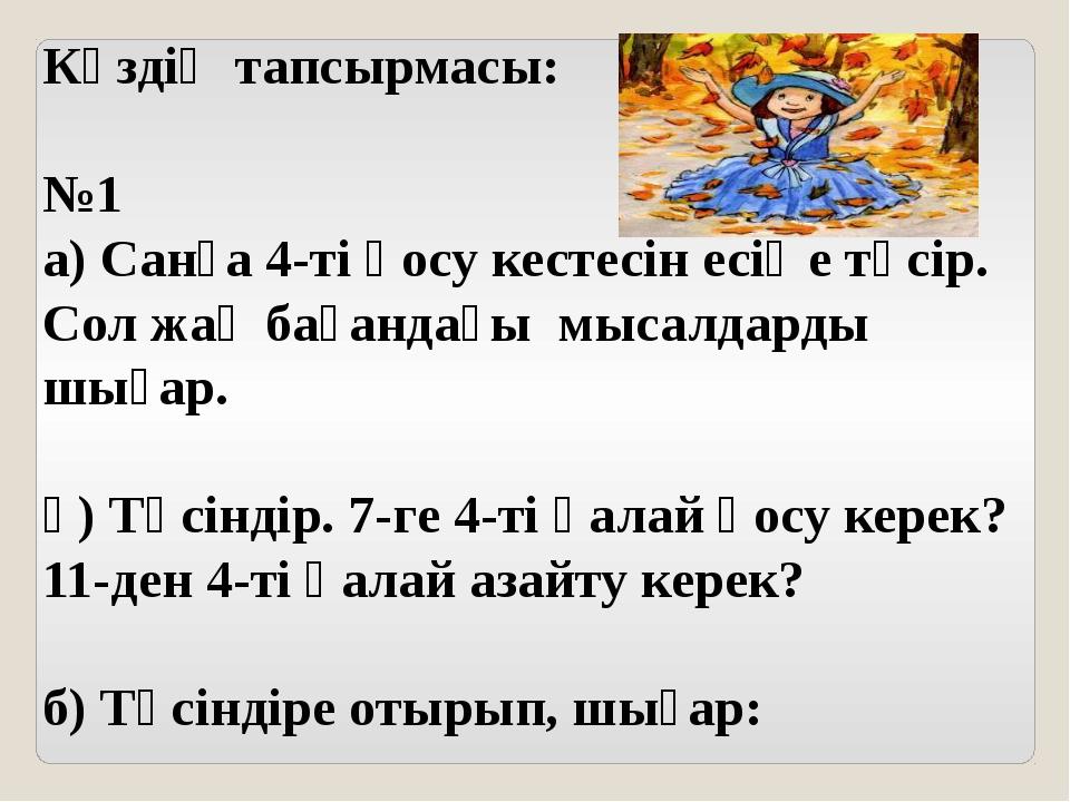 Күздің тапсырмасы: №1 а) Санға 4-ті қосу кестесін есіңе түсір. Сол жақ бағанд...