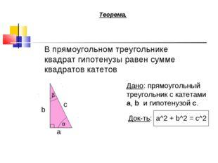 Теорема. В прямоугольном треугольнике квадрат гипотенузы равен сумме квадрато