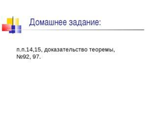 Домашнее задание: п.п.14,15, доказательство теоремы, №92, 97.