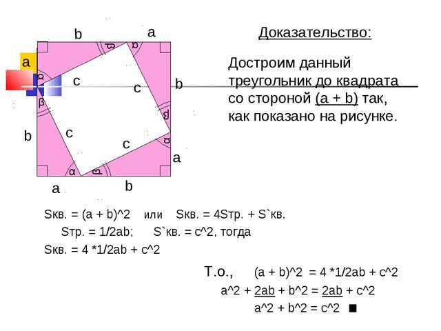 Доказательство: Достроим данный треугольник до квадрата со стороной (a + b) т...