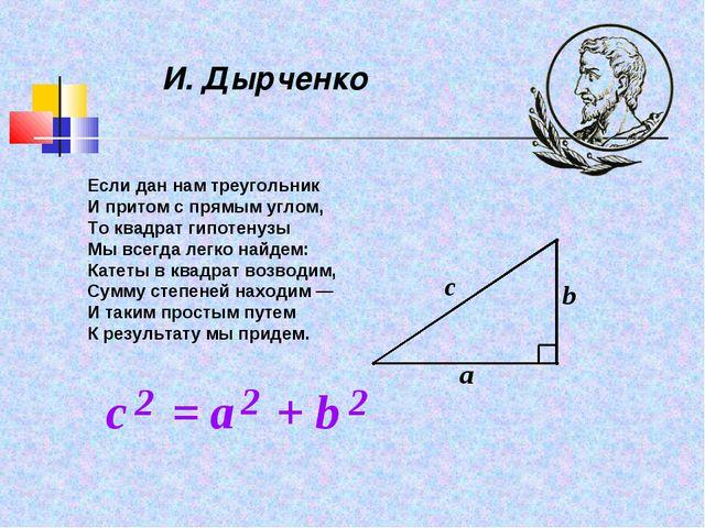 И. Дырченко Если дан нам треугольник И притом с прямым углом, То квадрат гипо...
