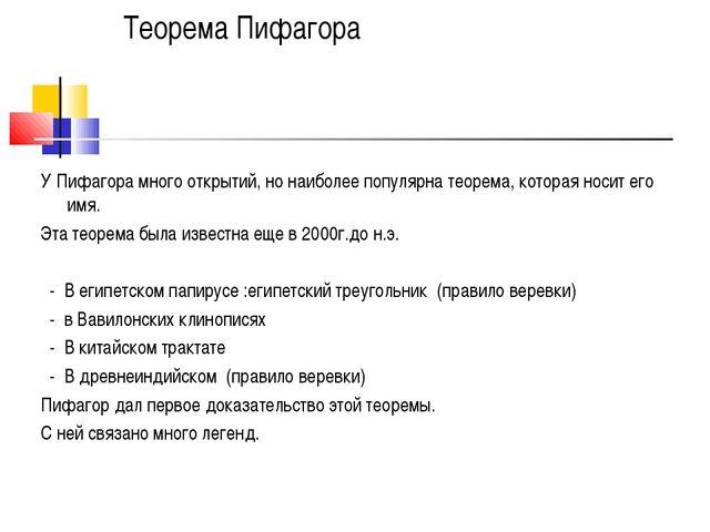 Теорема Пифагора У Пифагора много открытий, но наиболее популярна теорема, ко...
