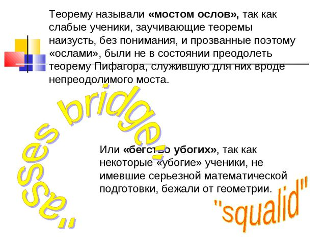 Теорему называли «мостом ослов», так как слабые ученики, заучивающие теоремы...