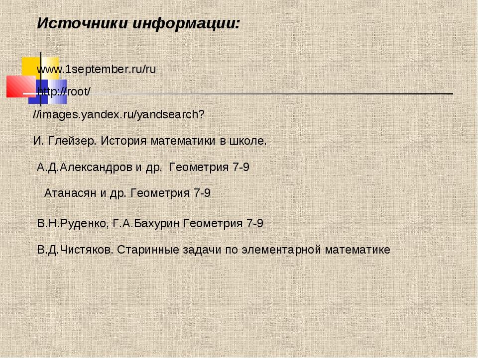 Источники информации: www.1september.ru/ru http://root/ И. Глейзер. История м...