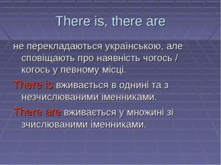 There is, there are не перекладаються українською, але сповіщають про наявніс