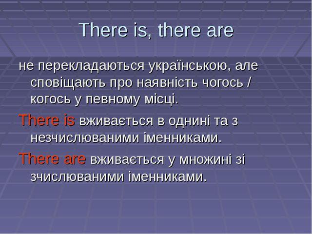 There is, there are не перекладаються українською, але сповіщають про наявніс...