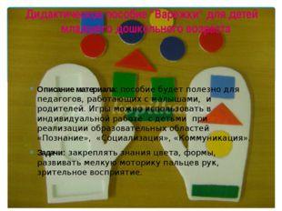 Описание материала:пособие будет полезно для педагогов, работающих с малышам