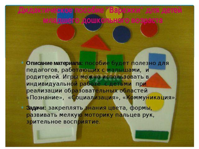 Описание материала:пособие будет полезно для педагогов, работающих с малышам...