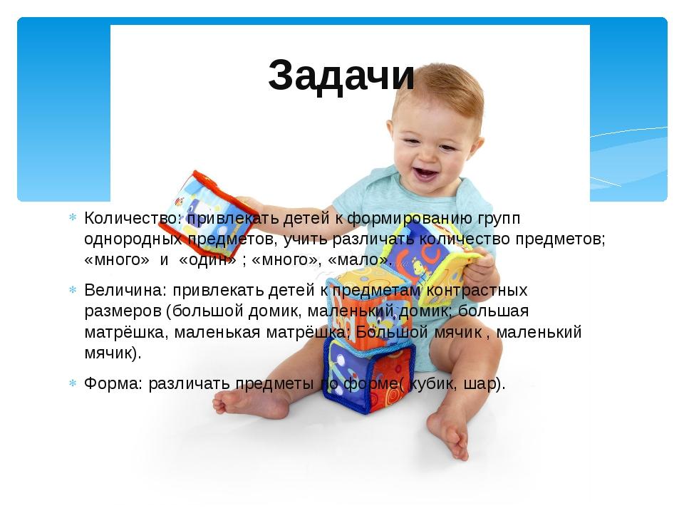 Количество: привлекать детей к формированию групп однородных предметов, учить...
