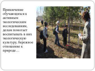Привлечение обучающихся к активным экологическим исследованиям, делам помога