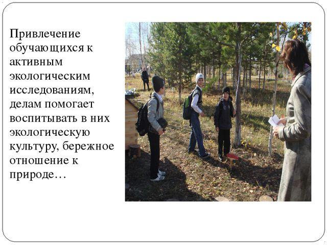 Привлечение обучающихся к активным экологическим исследованиям, делам помога...