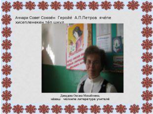 Давыдова Оксана Михайловна, чáваш чéлхипе литература учителé Аччари Совет Со